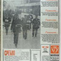 Napred_1983_12_b1823-24_Page_01.jpg