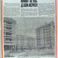 Napred_1982_12_b1771_Page_01.jpg