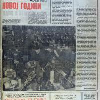 Napred_1978_12_b1562-63_Page_01.jpg