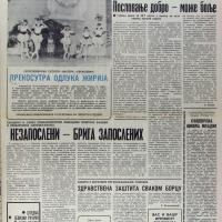 Napred_1977_11_b1504_Page_01.jpg