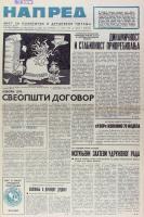 Napred_1978_03_b1521_Page_01.jpg