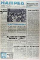 Napred_1976_02_b1412_Page_01.jpg