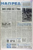 Napred_1983_03_b1781_Page_01.jpg