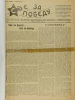 Sve-za-pobedu_1945_str001.jpg
