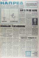 Napred_1976_02_b1411_Page_01.jpg