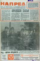 Napred_1984_11_b1870-71_Page_01.jpg