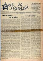 Sve-za-pobedu_1945-1.jpg