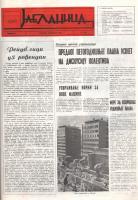 J br 59 (novembar) str 1.jpg