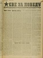 Sve-za pobedu_1945_str009.jpg