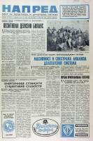 Napred_1982_02_b1726_Page_01.jpg