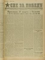 Sve-za-pobedu_1945_str025.jpg