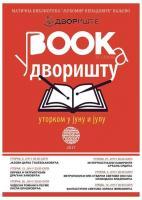 Dvoriste-booka-2017.jpg