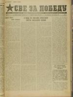 Sve-za-pobedu_1945_str013.jpg