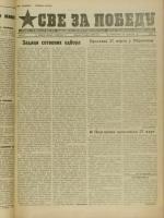 Sve-za-pobedu_1945_str029.jpg
