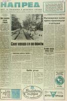 Napred_1980_01_b1616_Page_01.jpg