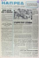 Napred_1974_03_b1314_Page_01.jpg